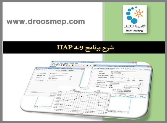 شرح برنامج HAP للمهندس اسامة خياطة PDF - حساب الاحمال الحرارية باستخدام الهاب