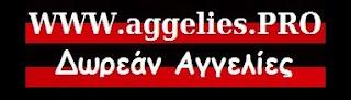 Δωρεάν Αγγελίες  στο  Aggelies.prο
