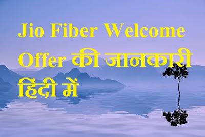 Jio Fiber Welcome Offer की जानकारी हिंदी में