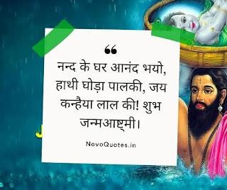 Janmashtami Quotes