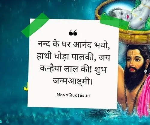 Janmashtami Quotes Hindi / जन्माष्टमी का त्योहार