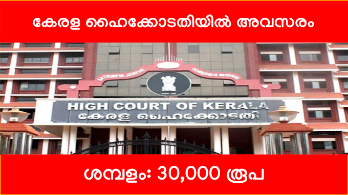 Kerala High Court Recruitment 2020 - Research Assistant Posts