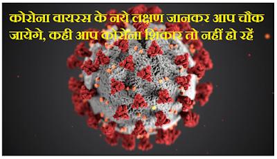 कोरोना वायरस के नये लक्षण जानकर आप चौक जायेगे, कही आप कोरोना शिकार तो नहीं हो रहें
