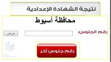 عاجل: بالاسم ورقم الجلوس رابط نتيجة الشهادة الاعدادية بمحافظة أسيوط ٢٠٢١
