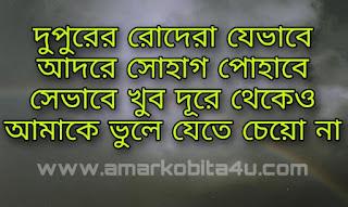 Shurey Shurey Jodi Lyrics