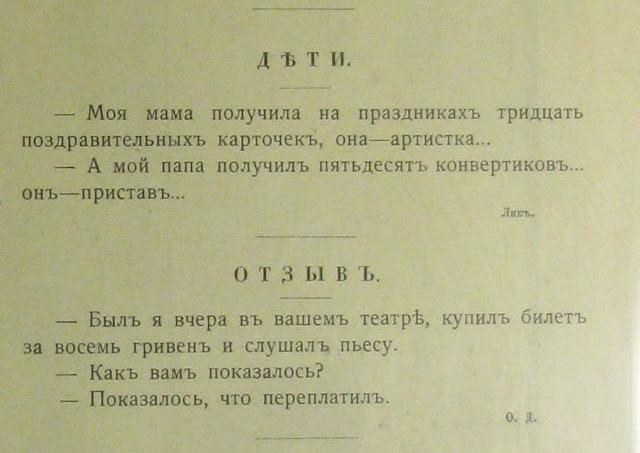 юмор 1908 года