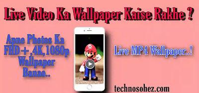 वीडियो का वॉलपेपर कैसे रखें-  एंड्राइड फोन न्यू ट्रिक video ka wallpaper kese rakhe - लाइव वीडियो वॉलपेपर। MP4 Wallpaper.