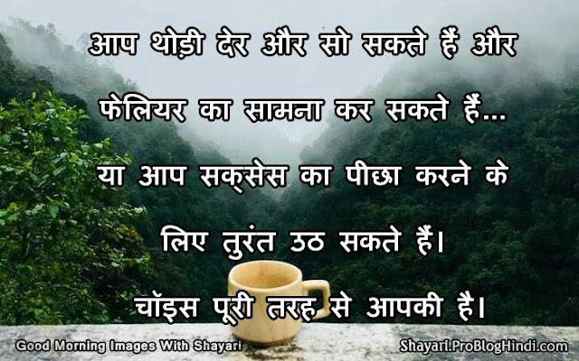 good morning shayari in hindi for girlfriend