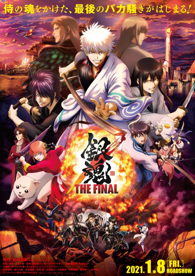 Gintama: The Final [Full Movie]
