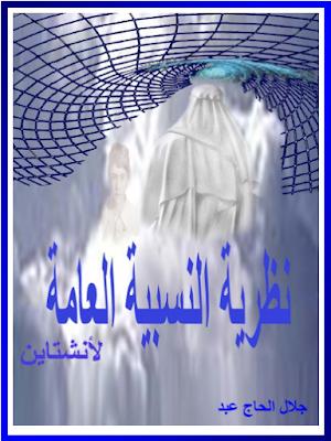 كتاب النظرية النسبية العامة لانشتاين pdf برابط مباشر