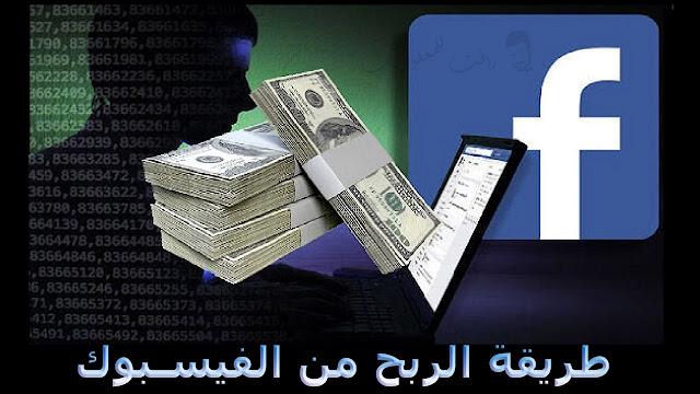 طرق الربح من الفيسبوك مجانا
