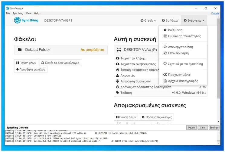 Syncthing  :  Δωρεάν πρόγραμμα συνεχούς συγχρονισμού αρχείων