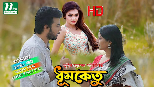 Dhumketu (2017) Bangla Natok Ft. Sweety, Afran Nisho & Nisha Full HDRip