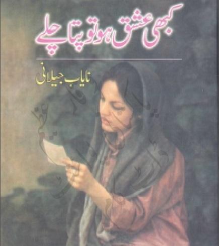 kabhi-ishq-ho-to-pata-chale-novel-nayab-jilani-pdf-free-download