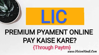 Online-Lic-Premium-Payment-Via-Paytm-In-Hindi