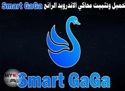 محاكي Smart GaGa