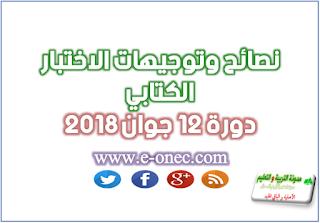 نصائح وتوجيهات اخيرة للمترشحين للاختبار الكتابي 12 جوان 2018