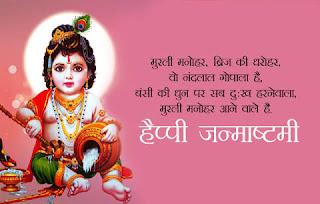 Krishna-Janmashtami-Quotes