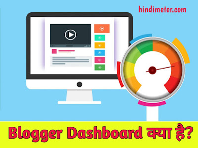 Blogger Dashboard in hindi