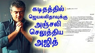 Ajith condoles Jayalalithaa demise through letter