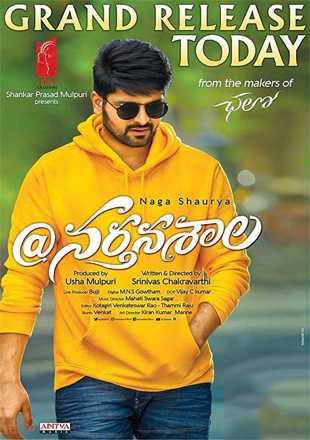 Nartanasala 2018 Telugu Movie Download In HD-TVRip 720p