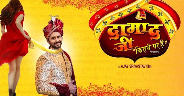 Damad Ji Kiraye Par Hai Bhojpuri Film 2019 - Yash Kumar Bhojpuri Film Download