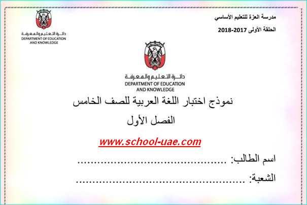 نموذج اختبار لغة عربية مع الحل للصف الخامس الفصل الدراسي الأول - مدرسة الامارات