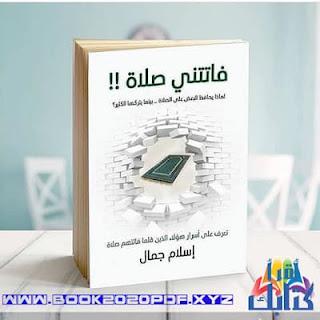 الآن  كتاب فاتتنى صلاة اسلام جمال النسخة pdf الاصلية