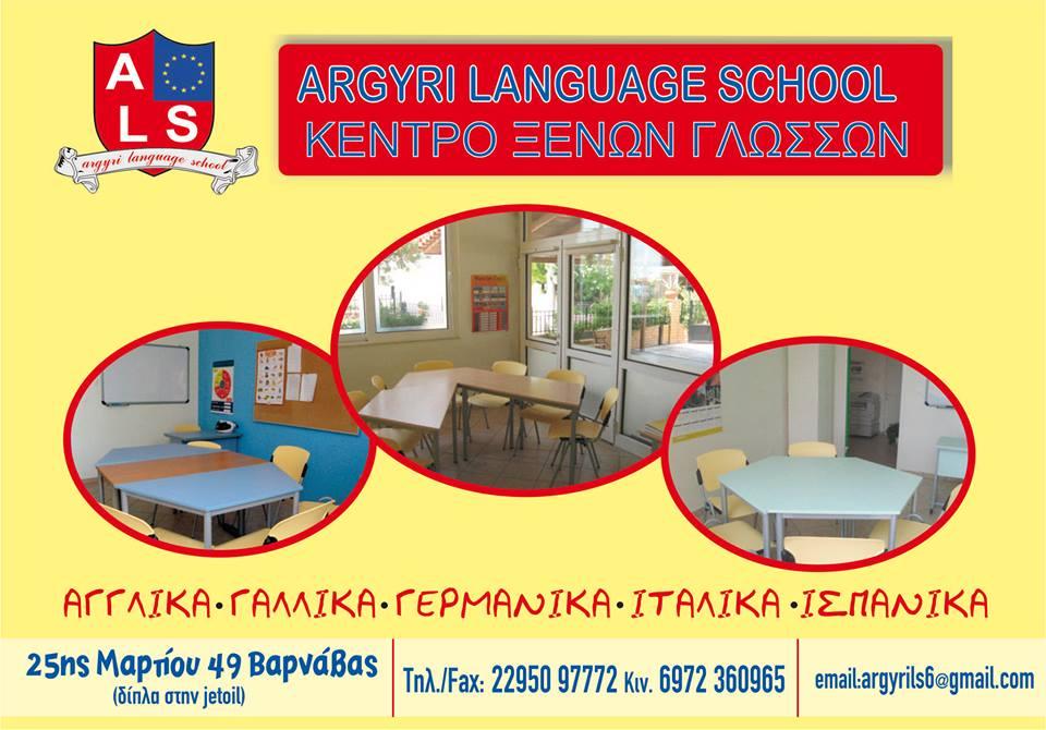 ARGYRI LANGUAGE SCHOOL-Κ. ΞΕΝΩΝ ΓΛΩΣΣΩΝ-Κ. ΡΟΜΠΟΤΙΚΗΣ