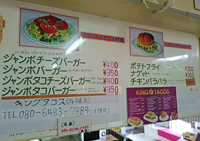 キングタコス 与勝店のメニューの写真