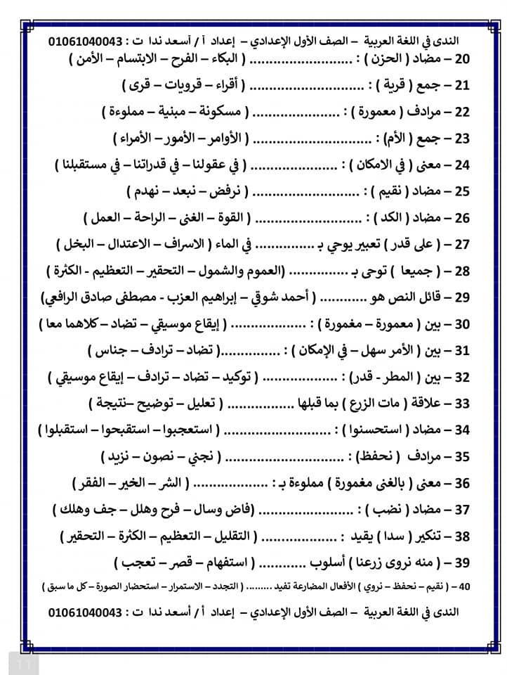 ملزمة لغة عربية الصف الأول الإعدادي شهر إبريل إختيار من متعدد أ/ أسعد ندا 11