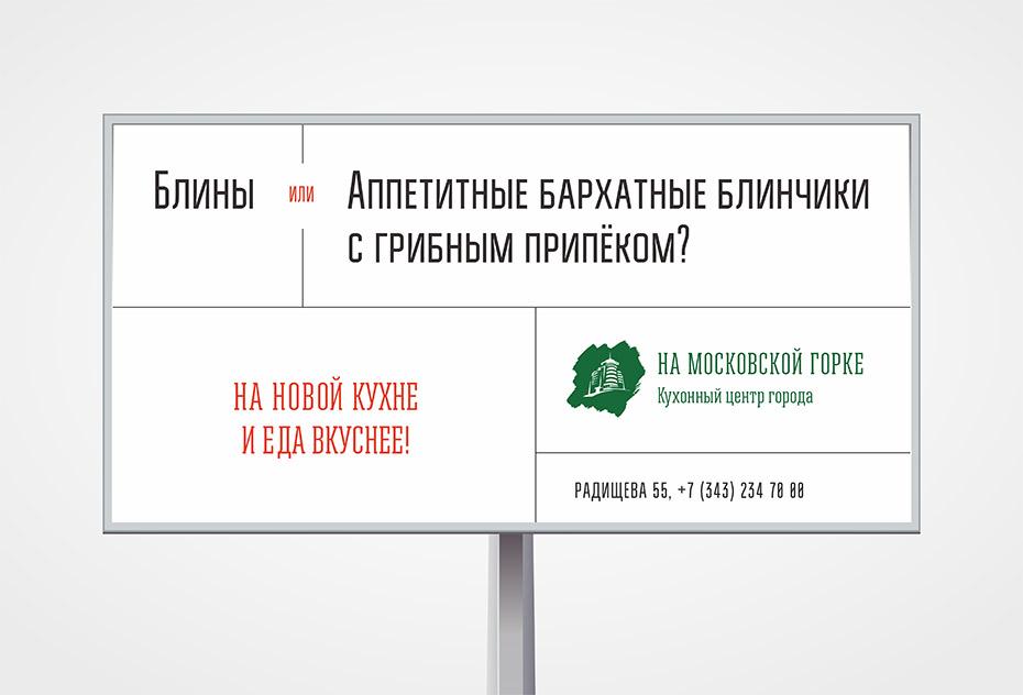 креативная концепция, рекламная кампания, кухонный центр НА МОСКОВСКОЙ ГОРКЕ
