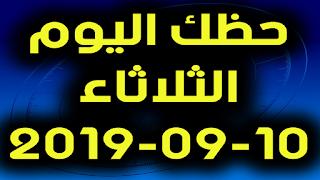 حظك اليوم الثلاثاء 10-09-2019 -Daily Horoscope