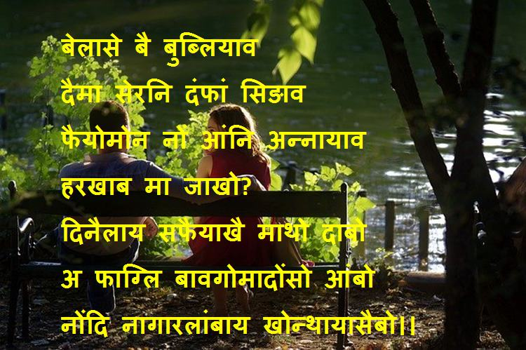 Bodo Shayari Images, Bodo Love Shayari