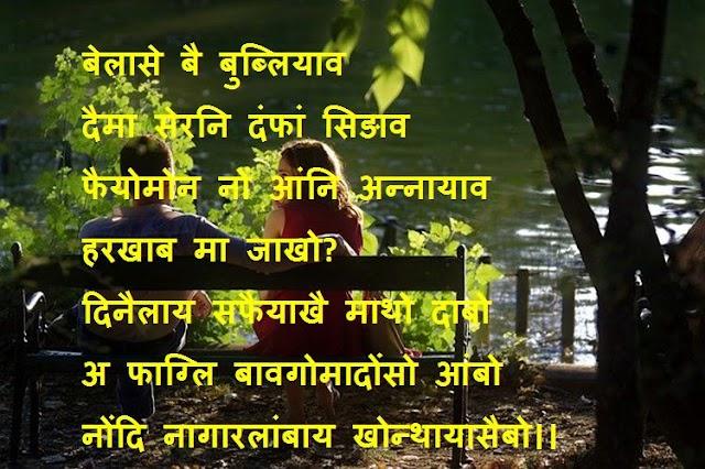 Bodo Shayari Images | Bodo Love Shayari | Bodo Sad Shayari
