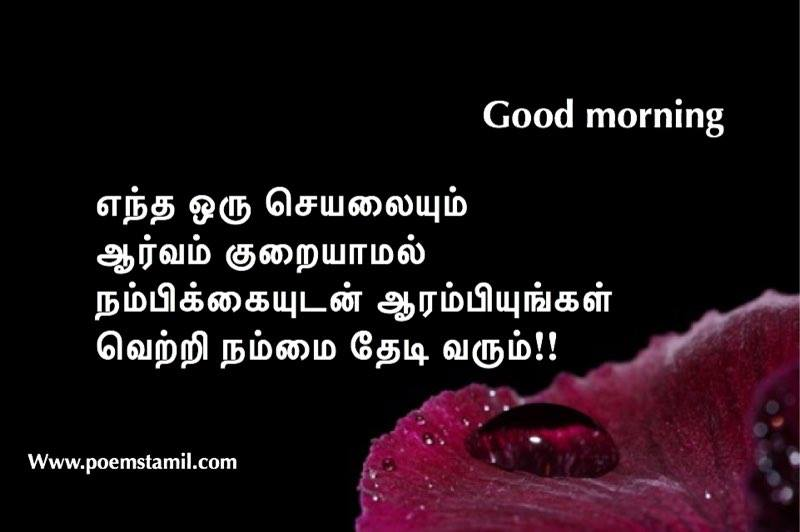 Good Morning Love Kavithai : Good morning kavithai tamil poems