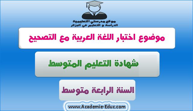 موضوع اختبار اللغة العربية لشهادة التعليم المتوسط مع التصحيح