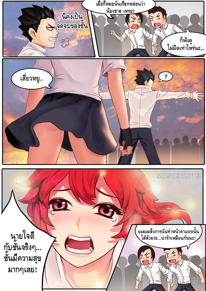 Girl and Science - หน้า 14