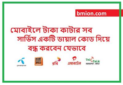 Stop-all-service-grameenphone-gp-robi-airtel-banglalink-teletalk-VAS-Value-Added-Service