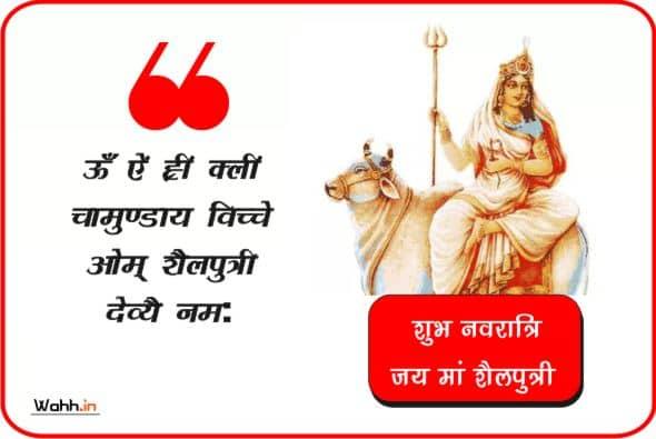 Navratri Maa Shailputri  Status
