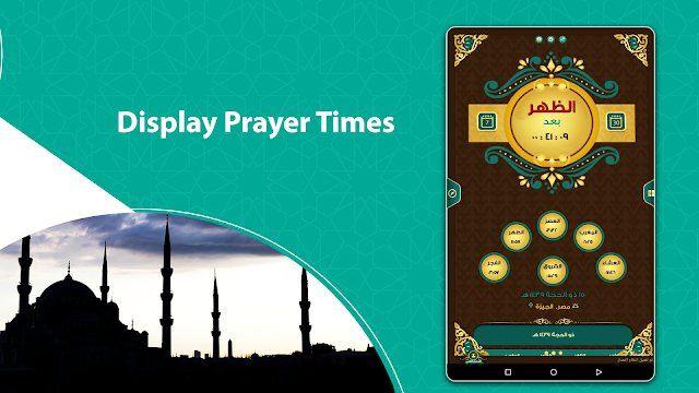 تطبيق Prayer Now Premium