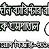 Ad-Din Baristar Rofiq Ullah Hoque Hospital job circular 2019 । newbdjobs.com