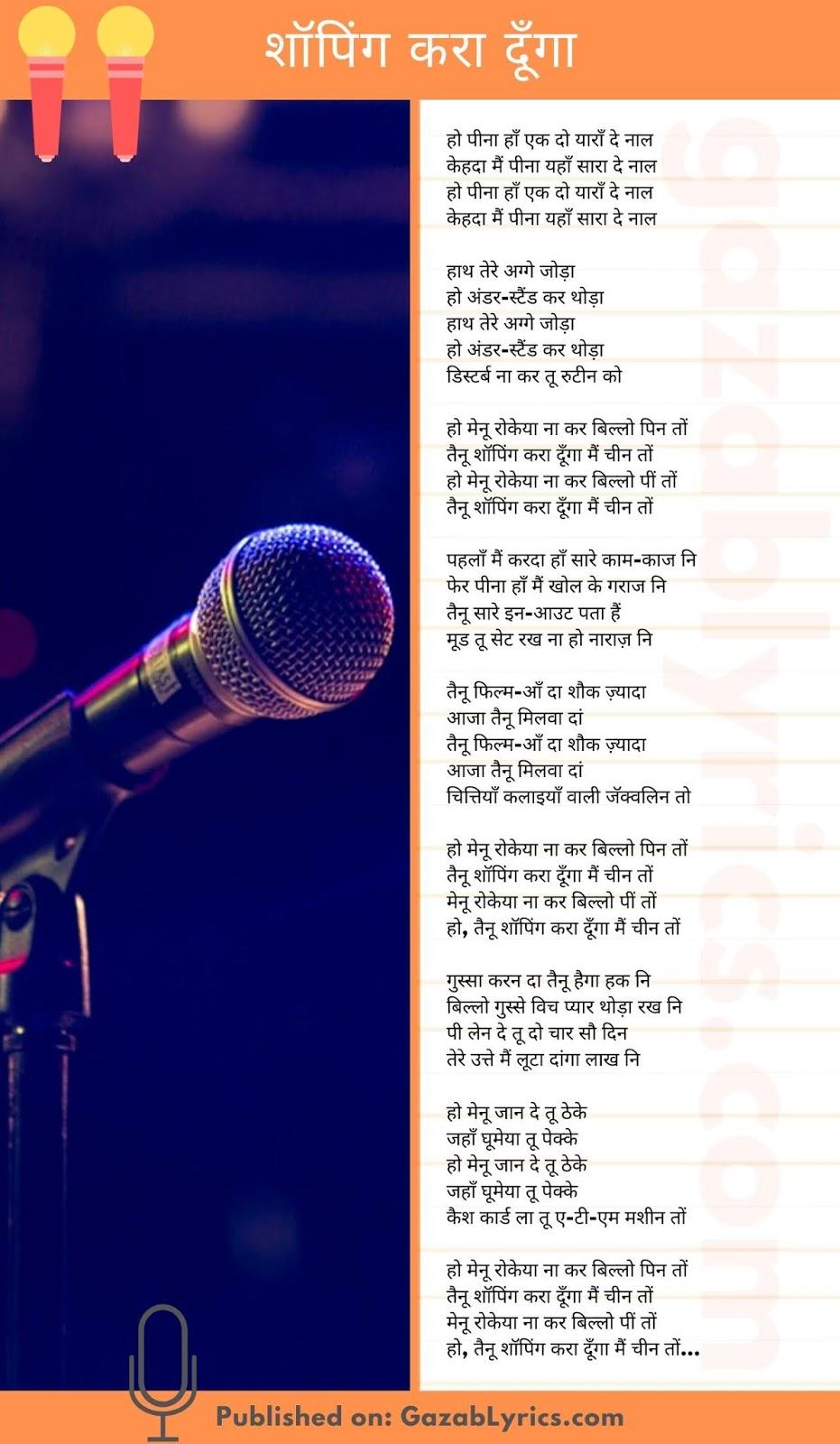 Shopping Kara Dunga song lyrics image