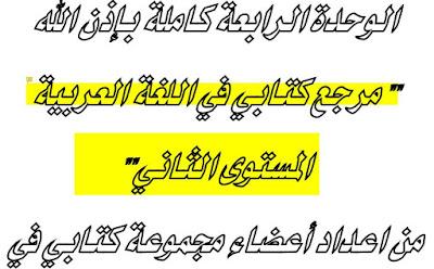 جذاذات الوحدة الرابعة  مرجع كتابي في اللغة العربية للمستوى الثاني ابتدائي