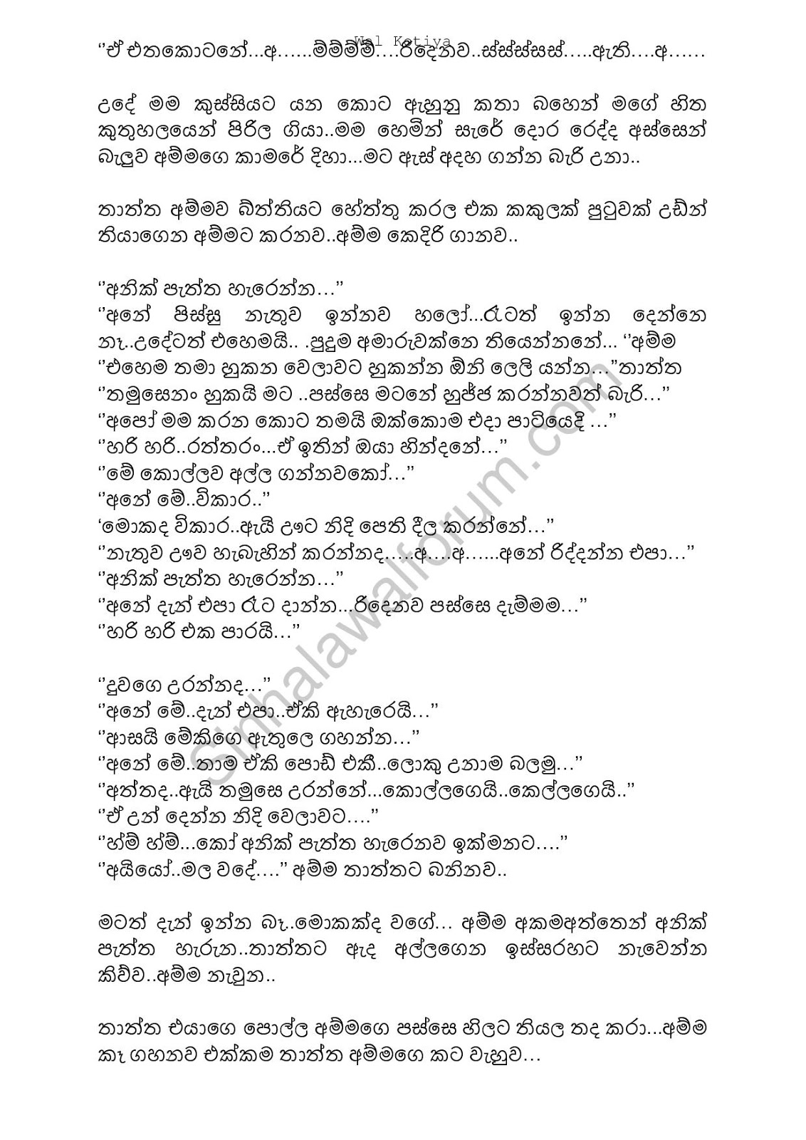 Manglish Kambi Kathakal Amma Magan Wiring Library Jackson Cvr Humbucker Diagram Vittil Kuttanennu Vilikkum Pdf Hot Call Kochupusthakam Tution Kampi Viswaraj Pooru