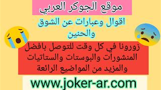 اقوال وعبارات عن الشوق والحنين 2019 - الجوكر العربي