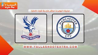 مباراة مانشستر سيتي ضد كريستال بالاس 01-05-2021 في الدوري الانجليزي