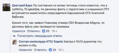 Харків, допит