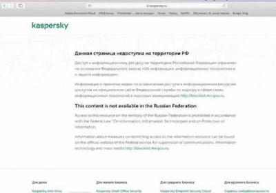 VPN от Касперского начал блокировать сайты в сотрудничестве с Роскомнадзором