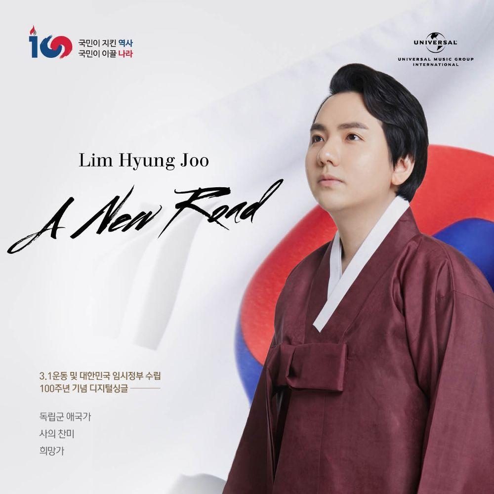 Lim Hyung Joo – A New Road (3.1운동 및 임시정부수립 100주년 기념 디지털 싱글)